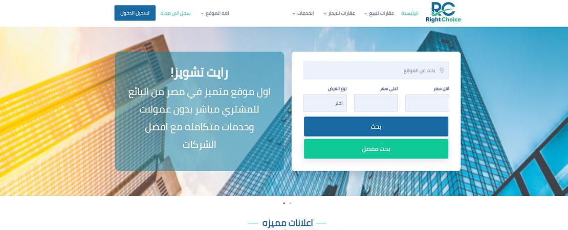 Right Choice - Website
