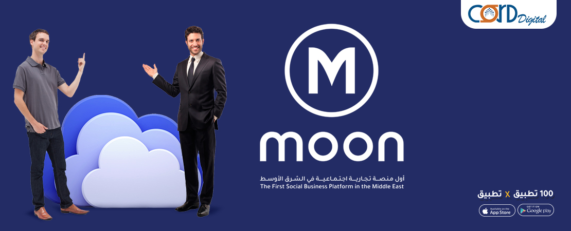 Moon Application From Ground Level To The Top