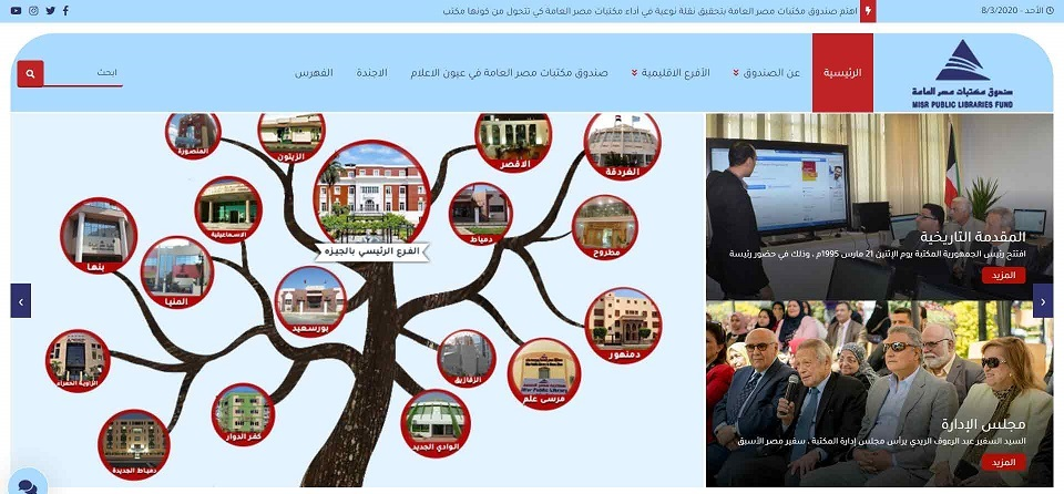MPL -Ministry of culture Egypt
