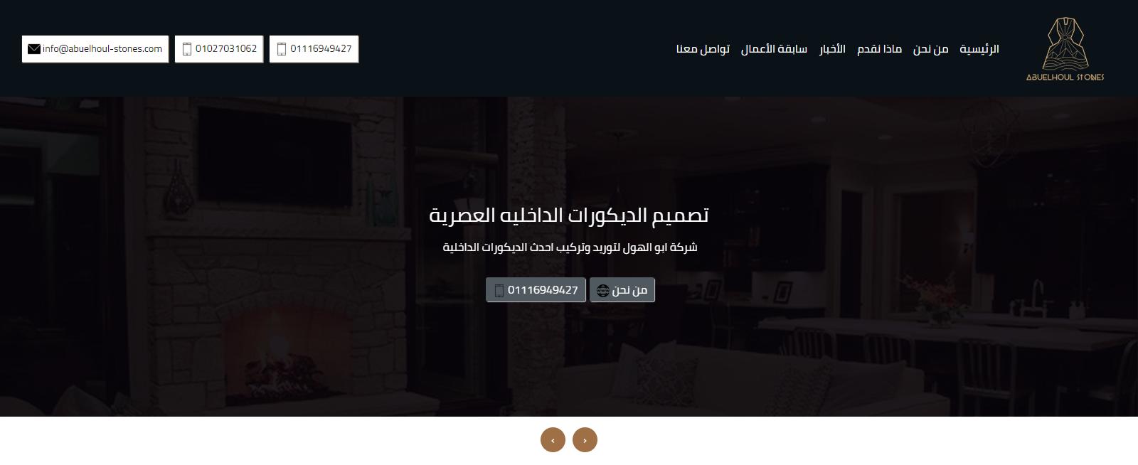 Website Abuelhoul