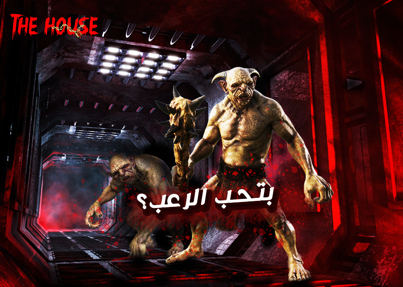 1205391030the-house-4.png