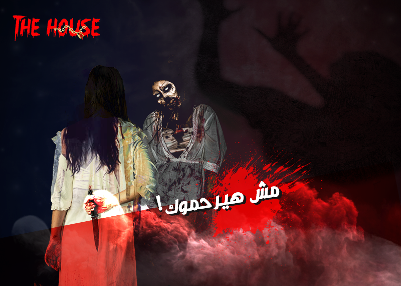 1306597188the-house-5.png